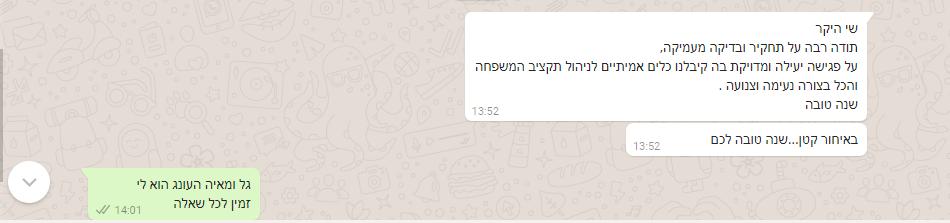 המלצה_גיא_ומאיה_28.9