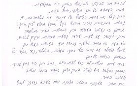 מכתב המלצה מעינת גנני