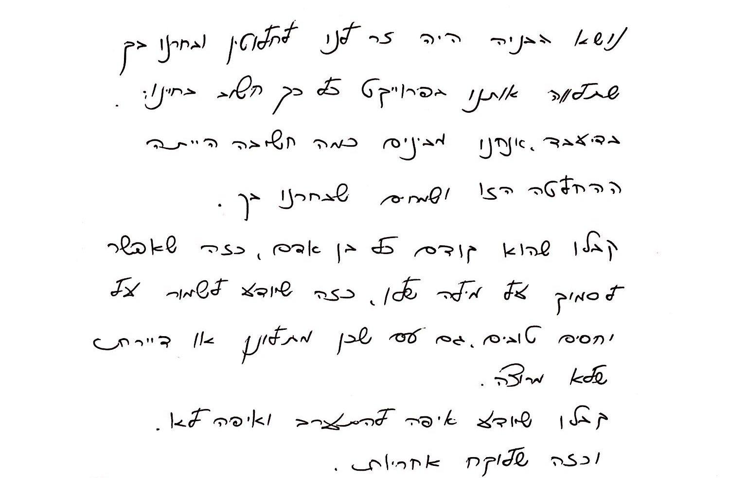 מכתב תודה מקראוס