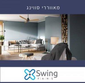 swing-300x300