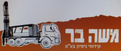 משה בר לוגו