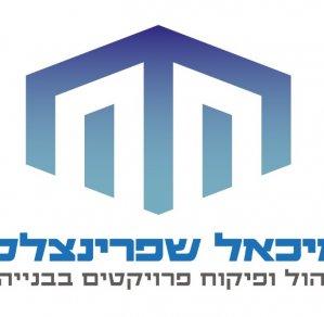 לוגו חדש מיכאל שפרינצלס