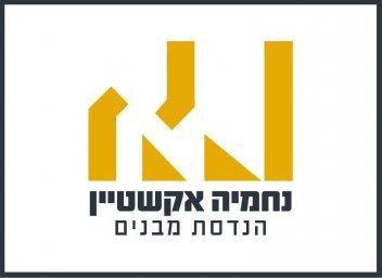 לוגו חדש נחמיה